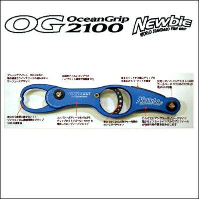 スタジオオーシャンマーク オーシャングリップ OG2100 ニュービー Newbie