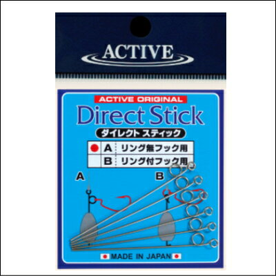 ACTIVE アクティブ ダイレクトスティック Aタイプ リング無しフック用 【DM便選択可能商品】