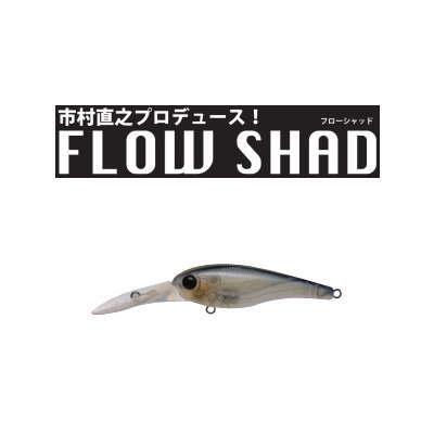 ジャクソン JACKSON FLOW SHAD ZERO フローシャッド ゼロ 【ネコポス配送可】