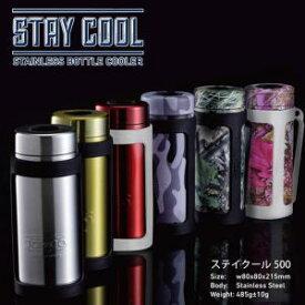 STAY COOL ステイクール 500ml ペットボトルクーラー