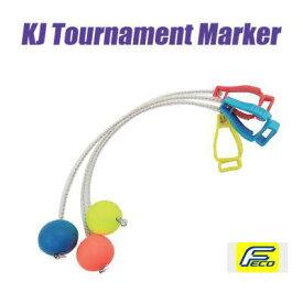 カハラジャパン KJトーナメントマーカー (フィッシュマーカー 入れ替えマーカー)