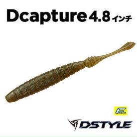 DSTYLE ディスタイル ディキャプチャー4.8(Dキャプチャー4.8) 【ネコポス配送可】