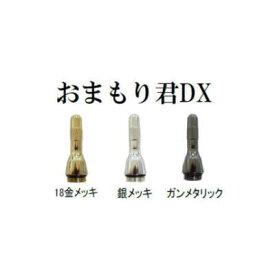 【椿研究所】 おまもり君 DX