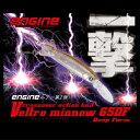 【 ENGINE エンジン 】 ヴェルトロミノー65DF Veltro minnow65DF