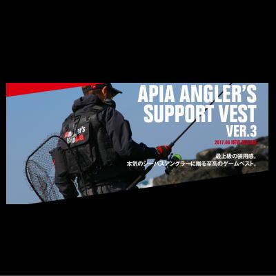 【 APIA アピア 】 アングラーズサポートベスト Ver.3