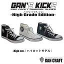 【予約・10月発売】ガンクラフト GanCraft ガンズキックス ハイグレードエディション ハイカットモデル