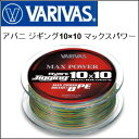 【VARIVAS】 バリバス アバニ ジギング10×10 マックスパワー (1.5号/28.6lb 300m)
