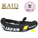 レイドジャパン RAIDJAPAN RJオフィシャル救命胴衣 ブラック (ライフジャケット、ライフベルト)