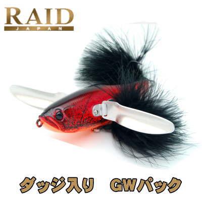 レイドジャパン ダッジ入り GWルアーパック RAID JAPAN