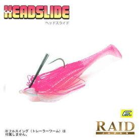 レイドジャパン ヘッドスライド 5g / 7g 【ネコポス配送可】