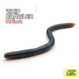 【RAID JAPAN レイドジャパン】 ウィップクローラー 5.5インチ WHIP CRAWLER 【ネコポス配送可】