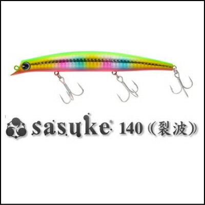 【在庫限定特価】ima アイマ アムズデザイン サスケ140 裂波 sasuke【DM便選択可能商品】