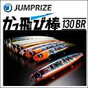 【JUMPRIZE】 ジャンプライズ かっ飛び棒 130BR