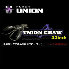 フラッシュユニオン ユニオンクロー 3.2インチ ECOモデル UNION CRAW 3.2inch エコモデル
