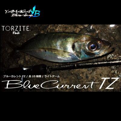 ヤマガブランクス ブルーカレント 85/TZ ナノ オールレンジ