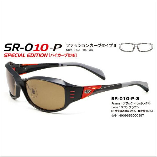 ストームライダー STORM RIDER ファッションカーブタイプ2 SR-010-P  めがねの愛眼