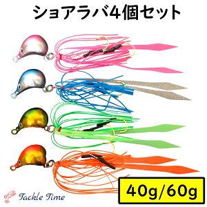 【送料無料】 TackleTime ショアラバ タイラバ キャスティング セット 鯛ラバ 40g 60g 固定式 グロー 夜光 青物 ルアー 4個セット