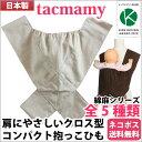 【ネコポス送料無料】タックマミー抱っこ紐 無地 綿麻シリーズ 全5種類 日本製 サイズXS〜XL 【だっこひも】【抱っこ紐】【抱っこひも】【出産祝い】【あす楽】