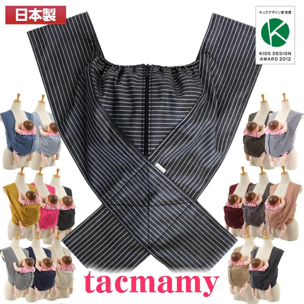 タックマミー 抱っこ紐 綿100%シリーズ 全16種類 日本製 コンパクト サイズXS〜XL 無地 ストライプ ネコポス対応 だっこひも 抱っこひも 出産祝い 【あす楽】