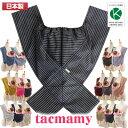 タックマミー 抱っこ紐 綿100%シリーズ 日本製 全17種類 ネコポス送料込 サイズXS〜XL コンパクト 軽量 肩に優しいク…