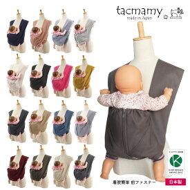 【レビュー特典有】 タックマミー 抱っこ紐 日本製 ネコポス送料込 コンパクト 軽量 簡単装着 肩に優しいクロス型抱っこ紐 綿100% 全17種類 洗える だっこひも 抱っこひも セカンド抱っこ紐 セカンド抱っこひも ベビースリング ベビーラップ 出産祝い ママ パパ 誕生日