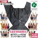 【ネコポス送料無料】タックマミー抱っこ紐 綿100%シリーズ 全16種類 日本製 サイズXS〜XL 無地 ストライプ ドット …