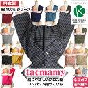 【ネコポス送料無料】タックマミー抱っこ紐 綿100%シリーズ 全17種類 日本製 サイズXS〜XL 無地 ストライプ ドット 【だっこひも】【抱っこ紐】【抱っこひも】【出産祝い】【あす楽】