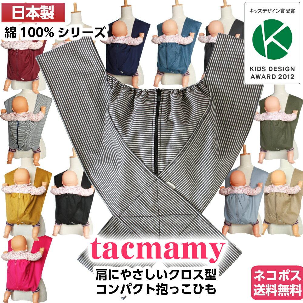【ネコポス送料無料】タックマミー抱っこ紐 綿100%シリーズ 全15種類 日本製 サイズXS〜XL 無地 ストライプ ドット 【だっこひも】【抱っこ紐】【抱っこひも】【出産祝い】【あす楽】