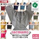 【ネコポス送料無料】タックマミー抱っこ紐 綿100%シリーズ 全15種類 日本製 サイズXS〜XL 無地 ストライプ ドット …