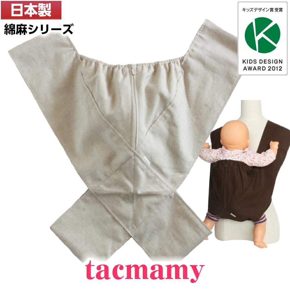 タックマミー 抱っこ紐 無地 綿麻シリーズ 全5種類 日本製 コンパクト サイズXS〜XL 【ネコポス対応】【だっこひも】【抱っこひも】【出産祝い】【あす楽】