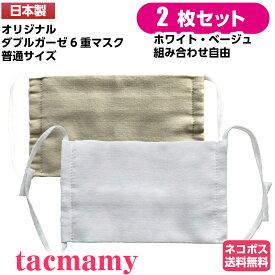 【即納】 日本製 マスク 2枚セット ガーゼマスク 布マスク ダブルガーゼ 6重 タックマミー 綿100% 洗える 普通サイズ ホワイト ベージュ 大人用 【ネコポス送料込】