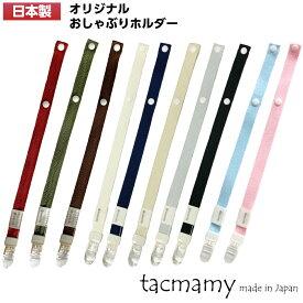 タックマミー おしゃぶりホルダー シンプル 全10種類 日本製 おもちゃホルダー クリップ 【ネコポス送料込】【出産祝い】
