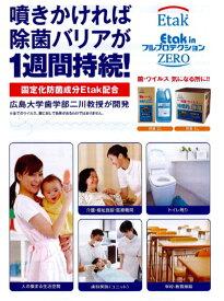 【抗菌バリアが1週間持続 法人様限定販売】Etak in フルプロテクション ZERO 2L