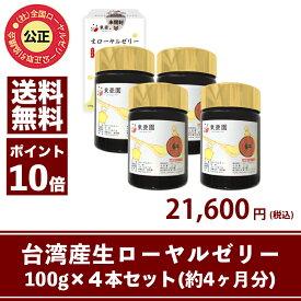 台湾産生ローヤルゼリー100g×4本(約4ヶ月)期間限定ポイント10倍【あす楽対応】