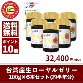 台湾産生ローヤルゼリー100g×6本(約半年分)期間限定ポイント10倍【あす楽対応】