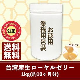 【送料無料】徳用 台湾生ローヤルゼリー 1kg