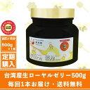 【定期購入】台湾産 生ローヤルゼリー 500g【送料無料】【代引料無料】