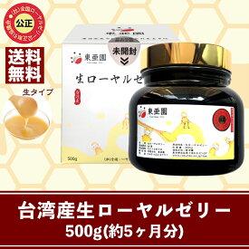 【送料無料】徳用 台湾産生ローヤルゼリー 500g(約五ヶ月)【あす楽対応】