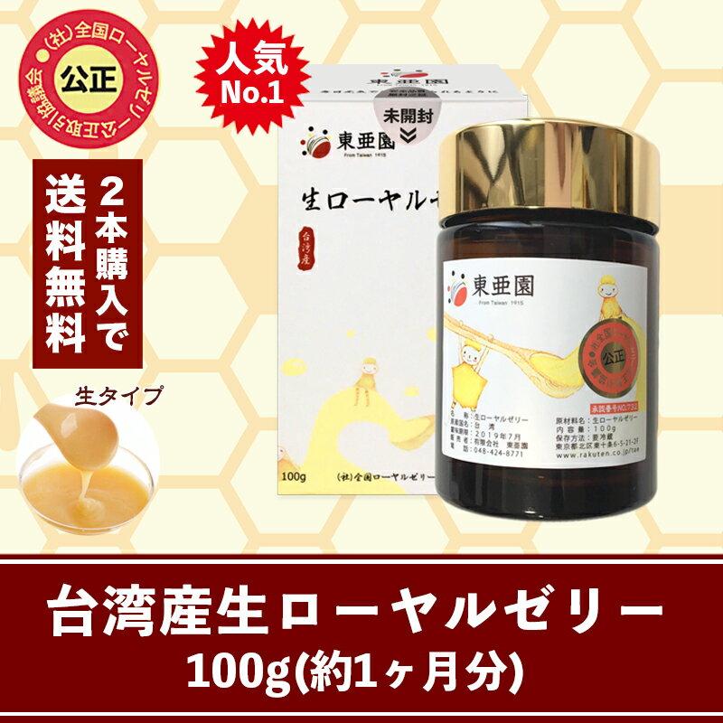 台湾産生ローヤルゼリー100g(約一ヶ月)【あす楽対応】