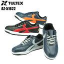 タルテックスTULTEX 安全靴スニーカー AZ-51622 耐油 耐滑 静電 JSAA認定品(A種)