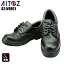 アイトス 安全靴 AZ-59801 ウレタン短靴紐タイプ 静電靴/JSAA認定品(A種)