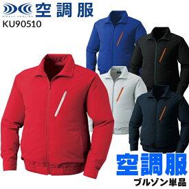 空調服 作業服 (株)空調服 KU90510 長袖ブルゾン 単品