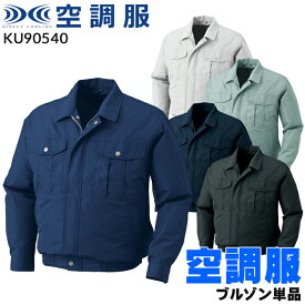 空調服 作業服 (株)空調服 KU90540 長袖ブルゾン 単品