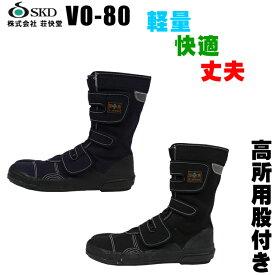 安全靴 荘快堂 長編上靴 VO-80 高所用股付き マジック メンズ レディース 作業靴 24cm〜29cm