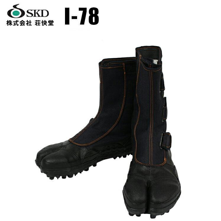 荘快堂 安全靴 I-78 山彦SKD安全靴 / 安全靴 / 作業用安全靴