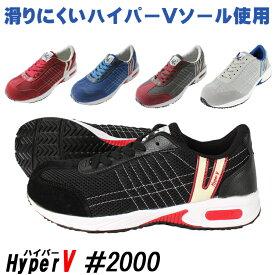 安全靴 ハイパーV 安全スニーカー HV-2000 ローカット 紐 メンズ レディース 作業靴 滑りにくい 22.5cm〜29cm (122)