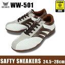 ワイドウルブス 安全靴 WW-501 JSAA規格A種WIDE WOLVES安全靴 / 安全靴 スニーカー / JSAA認定安全靴 / 作業用安全靴 安全スニー...