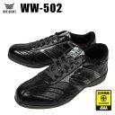 ワイドウルブス 安全靴 WW-502 JSAA規格A種WIDE WOLVES安全靴 / 安全靴 スニーカー / JSAA認定安全靴 / 作業用安全靴 安全スニー...