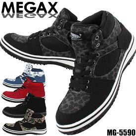 安全靴 メガックス 安全スニーカー MG-5590 ハイカット 紐 メンズ レディース 作業靴 23cm〜28cm