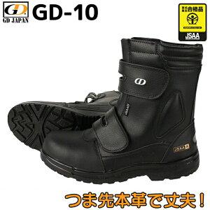 安全靴 ジーデージャパン 安全ブーツ GD-10 半長靴 マジック メンズ レディース 作業靴 JSAA規格A種 23cm〜30cm